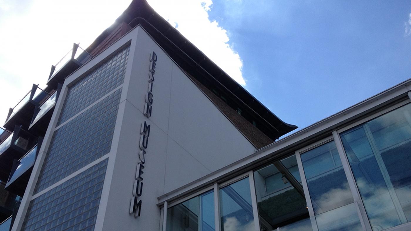 Design Museum, Permanent collection